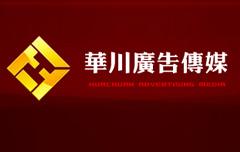 雅安华川广告传媒