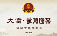 四川蒙顶山大富茶业集团公司