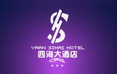 四海大酒店