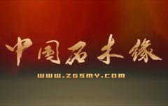 中国石木缘